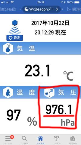 2017_10_22_taihuu003.jpg